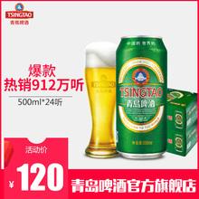 24听青岛生产官方直营镇店爆款整箱包邮青岛啤酒经典啤酒500ml