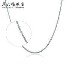 周六福 PT950铂金项链白金项 PT白金锁骨链 挚爱PT050933图片