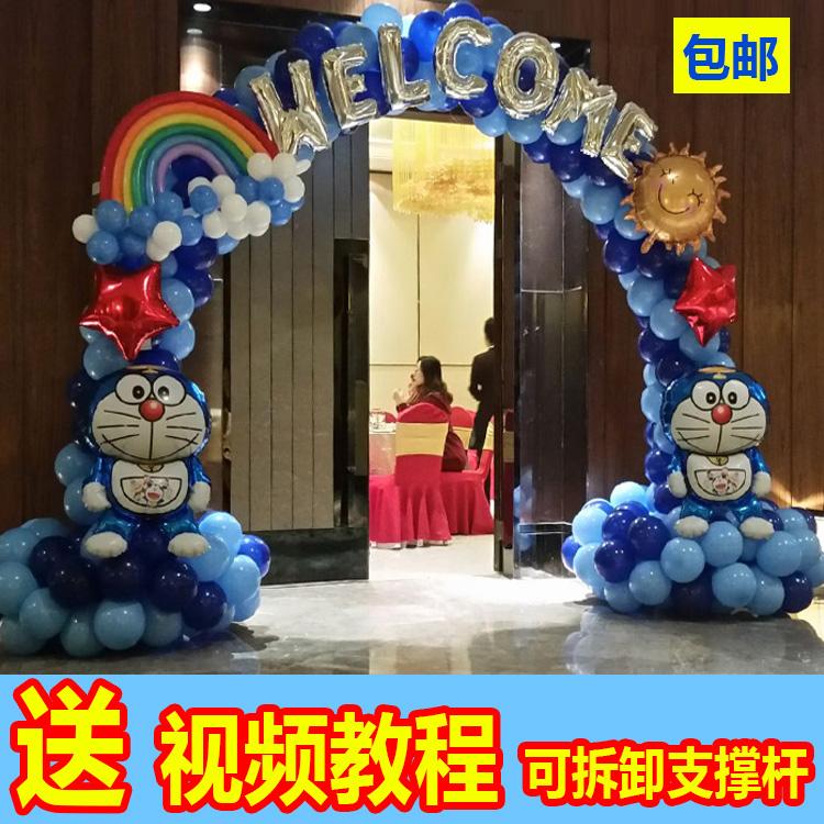 哆啦a梦气球拱门支架可拆卸机器猫叮当猫儿童生日派对装饰布置