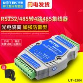 5204 宇泰485集线器4口光电隔离工业级防雷1路转4路rs485分配器UT