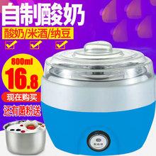 酸奶机家用全自动纳豆机米酒机不锈钢内胆 帝禾新款