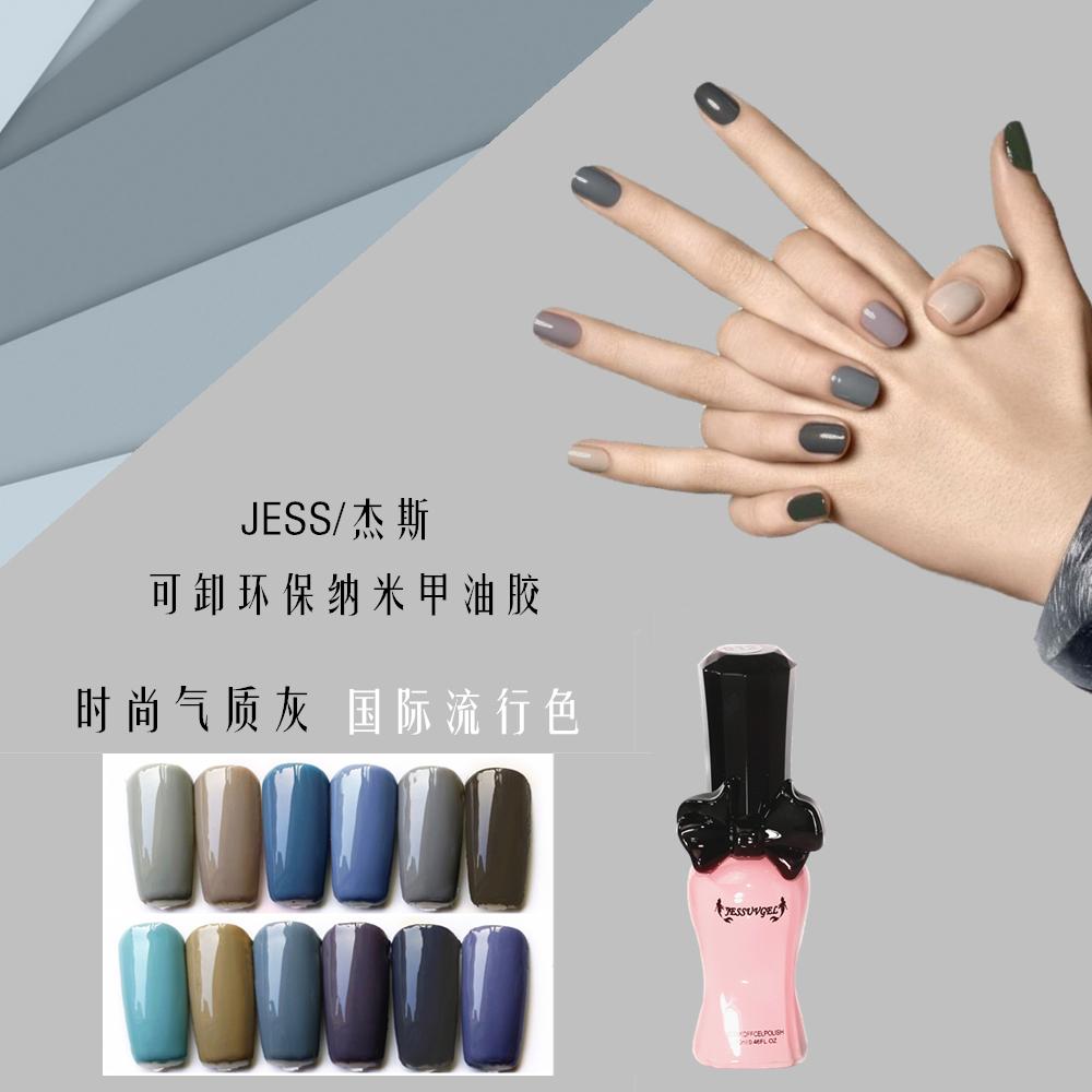 QQ高级芭比时尚指甲油灰色油彩光疗奶奶灰美甲