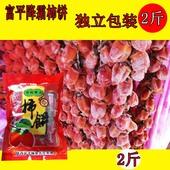 独立包装 特级陕西农家柿子饼 2斤起卖 降霜吊柿饼 富平柿饼