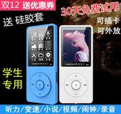 UnisCom mp3 mp4无损播放器录音笔迷你学生有屏插卡随身听外放