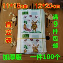 包邮 中药液袋中药液包装 袋液体袋中药袋药液袋11X18cm100个9件