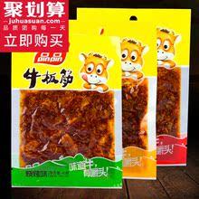 品品牛板筋40g*10袋 四川成都特产麻辣香辣烧烤休闲小吃零食品