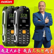 Neken尼凯恩EN3三防军工直板超长待机移动电信老年机老人手机