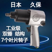日本久保12大扭力180公斤气动扳手风动小风炮气动工具强力风扳机