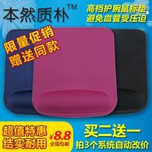 电脑办公加厚创意手枕 记忆棉护腕鼠标垫 包邮 慢回弹 鼠标垫护腕