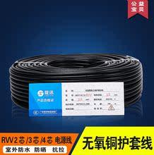 1.0 2.5平方电源线 1.5 0.75 黑护套线RVV铜芯软电线2芯3芯4芯0.5
