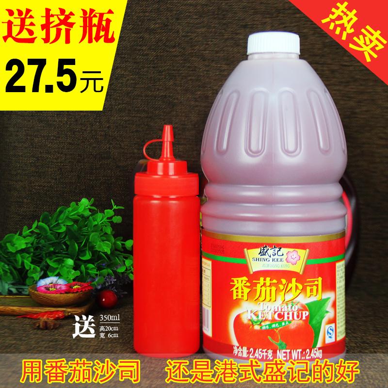 盛记番茄酱沙司调味酱 薯条手抓饼酱料意大利面调料大桶装2.45Kg