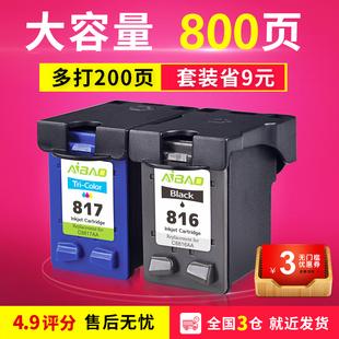 惠普f2288打印机墨盒