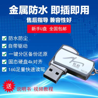 炫科 电脑重做系统U盘w7旗舰版64位W10纯净版专业版W8.1装机U盘正