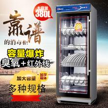悦康大型商用家用立式中温臭氧消毒保洁柜陶瓷碗筷密胺消毒柜