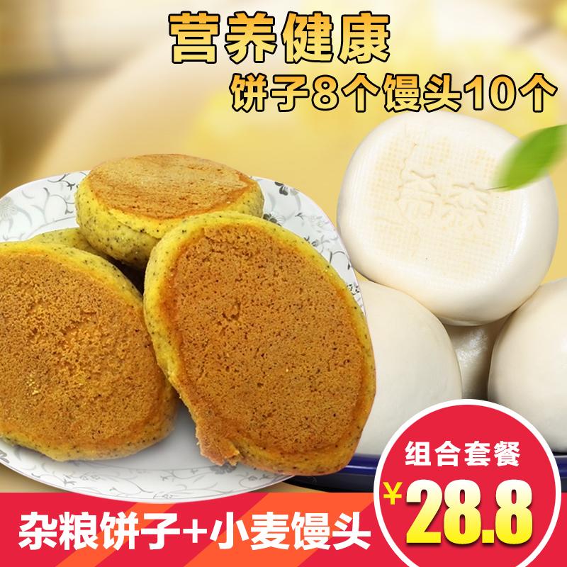 个装包邮五谷杂粮饼方便速食 18 早餐饼子粗粮饼山东特产馒头组合