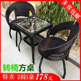 阳台桌椅藤椅茶几三件套 藤编转椅子客厅户外休闲家具组合五件套