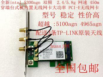 全新intel 5300穿墙台式机内置无线网卡大功率450M PCI-E无线网卡