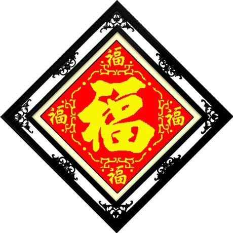 五福临门十字绣福字新款钻石画蒙娜丽莎十字绣年年有余系列贴钻石