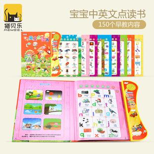 猫贝乐儿童中英文双语智能点读 有声早教机宝宝点读机学习玩具
