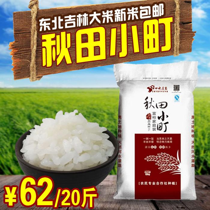 2016年新米东北吉林大米农家秋田小町10kg 20斤寿司米粳米包邮