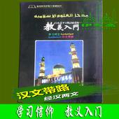 学无止尽 教义入门 礼拜学习 经汉两文 伊斯兰教专用 穆斯林用品