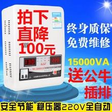 稳压器220v全自动家用空调单相交流超低压15000w稳压电源15kw