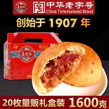 吉庆祥 1600g硬壳云腿月饼中秋月饼礼盒 现烤火腿饼糕点云南特产