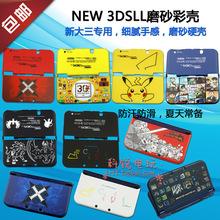 包邮NEW 3DSLL保护壳套彩壳 新大三外壳NEW 3DSXL磨砂壳套 配件