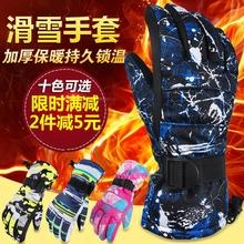 韩版情侣户外滑雪手套男女冬季防水防风骑行摩托车加厚棉保暖手套