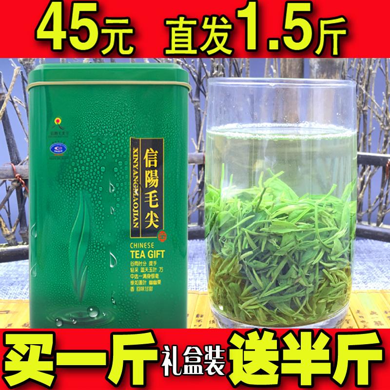 绿茶信阳毛尖2016新茶 农家绿茶叶袋装特级毛尖茶散装500g礼盒装