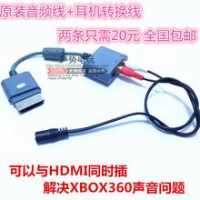 360接音响耳机转换线 光纤转接5.1声道 XBOX360音频线转接器 原装