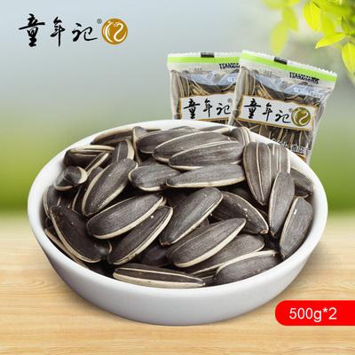 童年记长白山香瓜子500g*2袋独立小包五香葵瓜子零食炒货