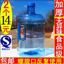 加厚7.5升纯净水桶饮水机矿泉水桶18.9L售水机桶装水桶塑料食品级