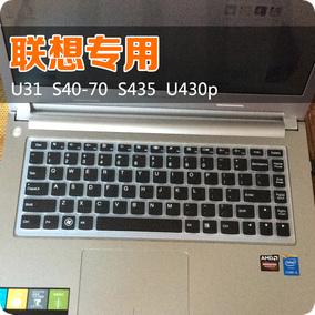 联想键盘膜14寸U430P u31 m40 s40-70 m490S S405 s310 s435 z400