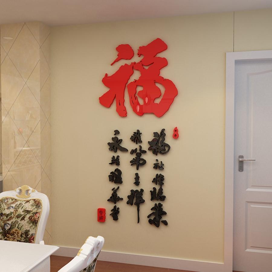 亚克力镜面3d立体墙贴玄关餐厅电视背景墙书法福字画