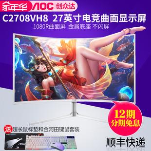 分期购免息AOC 27英寸曲面显示器C2708VH8电脑显示屏PS4液晶曲屏
