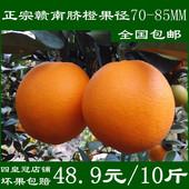 香甜橙子孕妇新鲜水果10斤现摘20多省 包邮 正宗江西赣南脐橙 现货