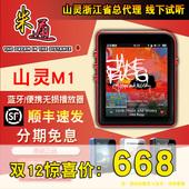 山灵M1蓝牙hifi高清无损便携MP3发烧音乐播放器有屏运动随身学生