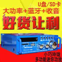 迷你小型功放机音箱功率放大器插卡U盘收音直流12伏220V蓝牙功放