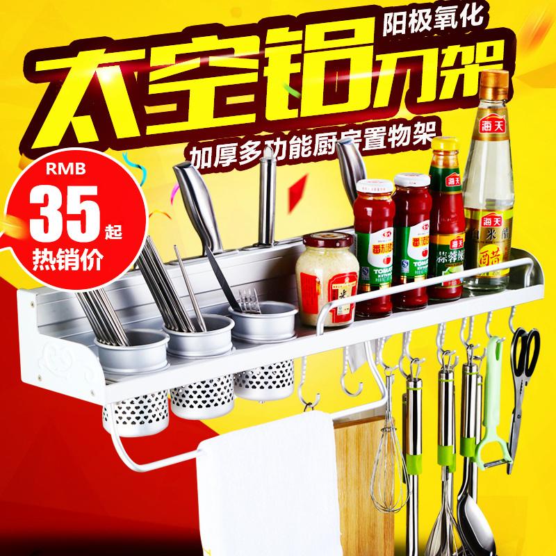 肯勒厨房挂件太空铝五金挂件刀架厨房挂架置物架厨卫用品调味配件