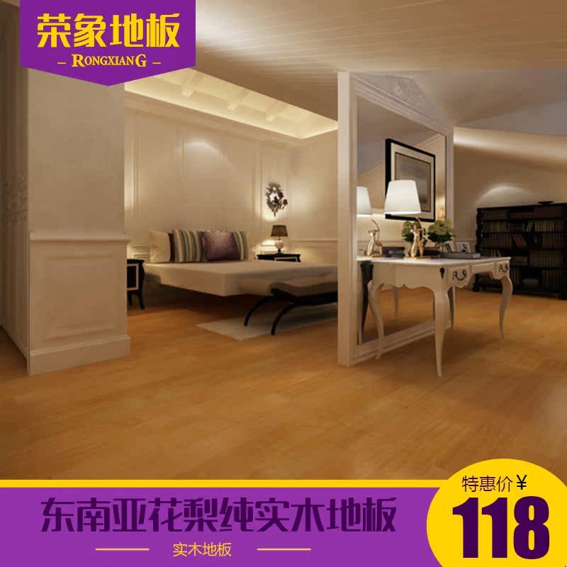 荣象东南亚菠萝格纯实木地板18mm特价环保耐磨厂家木