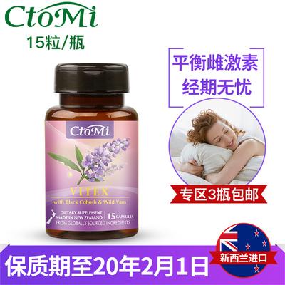 新西兰进口CtoMi 圣洁莓 天然 卵巢保养 孕酮内分泌 黑升麻15粒
