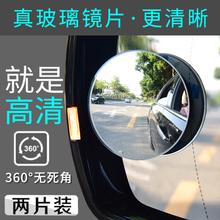 汽车用后视镜小圆镜倒车反光镜盲点镜360度无边可调节广角辅助镜