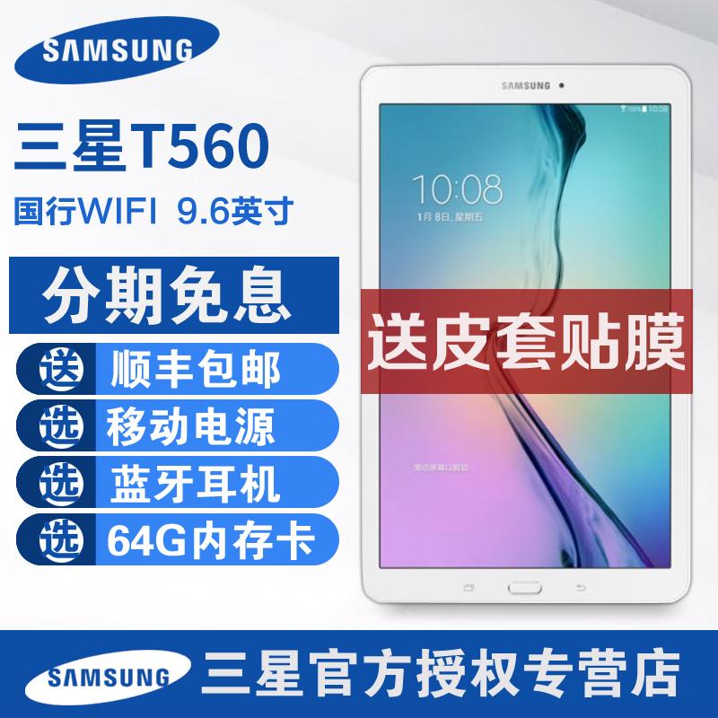 Samsung/三星 SM-T560 WIFI 8GB 安卓10英寸win三星平板电脑