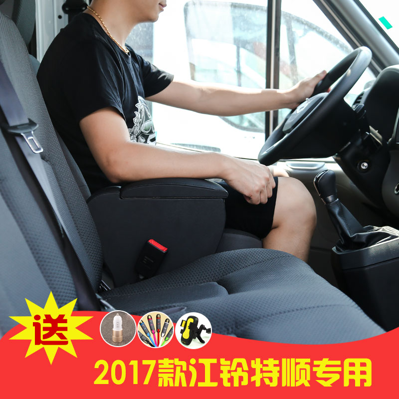 2017款江铃特顺专用中央扶手箱座椅改装配件福特全顺手扶箱免打孔