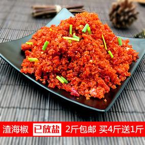重慶貴州湖南農家特產渣海椒榨廣椒回鍋肉調料酸渣辣椒玉米面500g