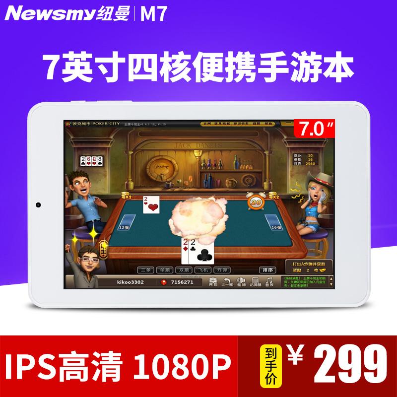纽曼 M7 四核芯7英寸IPS高清屏8G储存安卓系统WIF版平板电脑新品
