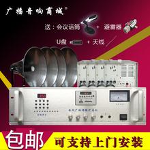 村村通无线调频农村公共广播系统带分区景区商场校园工程发射机