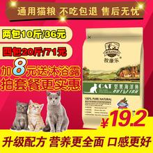牧康乐海洋鱼猫粮幼猫粮成猫粮天然猫粮亮毛完美体形猫粮5斤包邮
