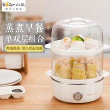 小熊煮蛋器蒸蛋器鸡蛋羹4枚-6枚厨房小家电电器礼品批发家用清仓